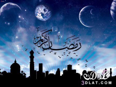 تهنئة بشهر رمضان الكريم2017,صور رمضان كريم 3dlat.net_17_17_bd86