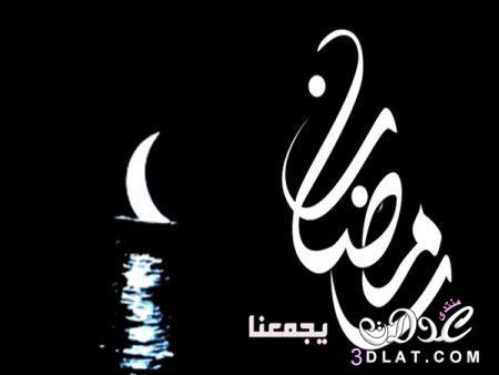 تهنئة بشهر رمضان الكريم2017,صور رمضان كريم 3dlat.net_17_17_e3ec