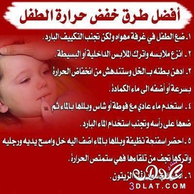 خفض الحرارة,طريقة خفض حرارة الطفل,افضل طرق خفض الحرارة طفلك 3dlat.net_18_15_6b74