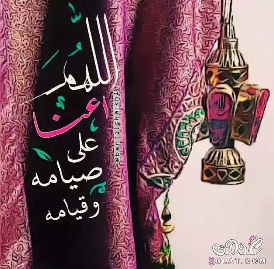 خلفيات فوانيس رمضان 2019 ادعية تهنئة 3dlat.net_18_16_ba70