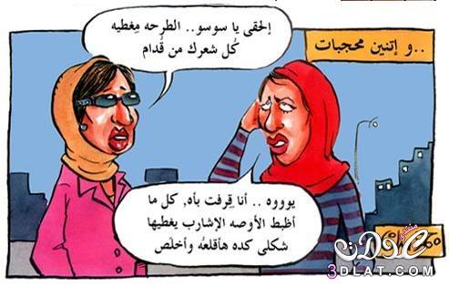 اهمية الحجاب,اخطاء الحجاب,موضوع حصرى منتدى عدلات,بقلمى 3dlat.net_19_16_1593