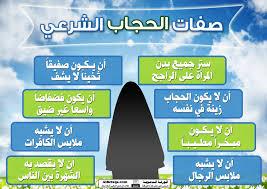 اهمية الحجاب,اخطاء الحجاب,موضوع حصرى منتدى عدلات,بقلمى 3dlat.net_19_16_48f6