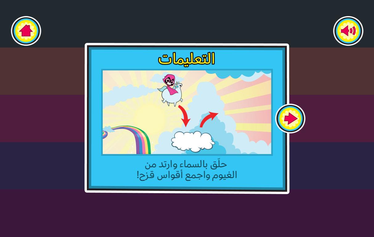 لعبة لنمرح جديدة 2019 3dlat.net_19_16_7dbc