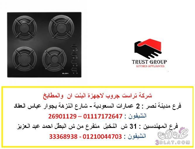 مسطح غاز بلت ان - مسطح 60 سم زجاج البا ( للاتصال 01210044703 )