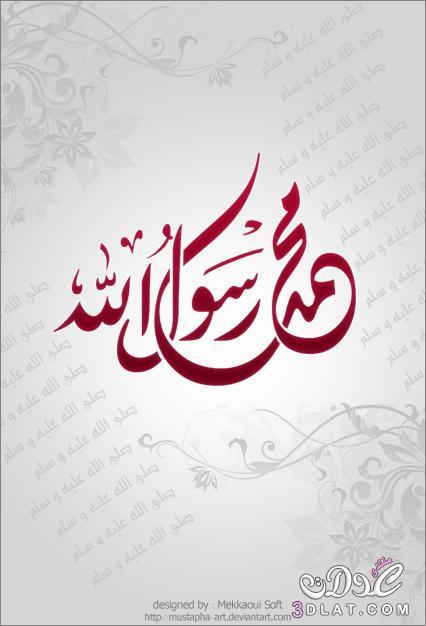 خلفيات محمد رسول الله 2021 اروع صور محمد رسول الله حديثة 2021 العدولة هدير
