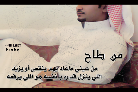 قصيدة الشهامة والرجولة 2018 عبارات النخوة 3dlat.net_19_17_419c