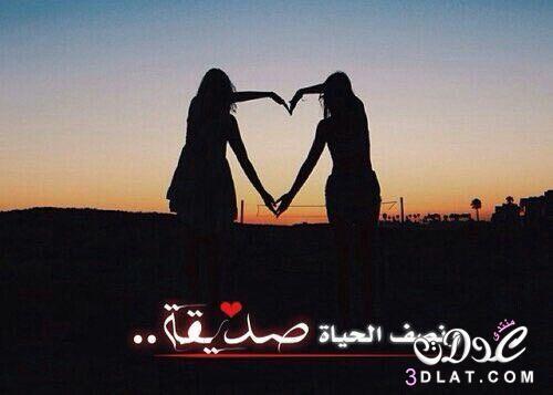 أجمل الصداقة عليها كلام تعبر الصداقة 3dlat.net_19_17_4584