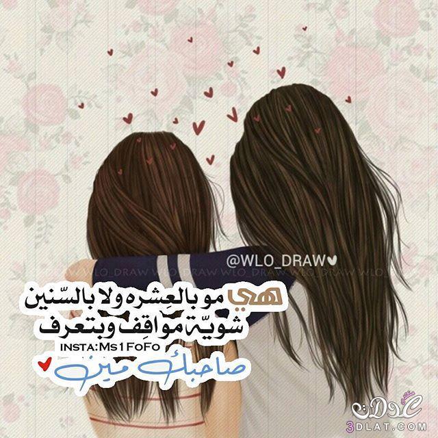 صديقتي كوني بقربي دائما 3dlat.net_19_17_465d