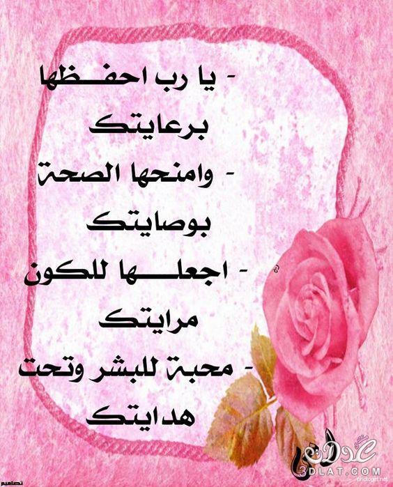 رسائل وصور الام 2019 مسجات للام 3dlat.net_19_17_46a9