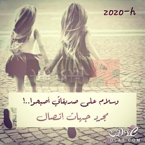 صديقتي كوني بقربي دائما 3dlat.net_19_17_5e4f