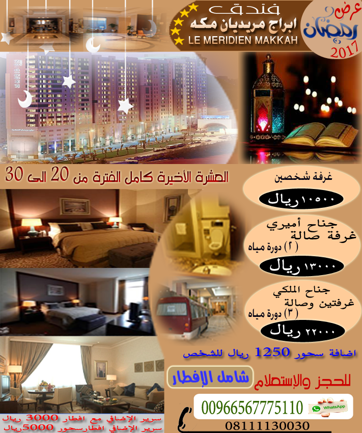 اسعار رمضان فندق ابراج المريديان 3dlat.net_19_17_5edb