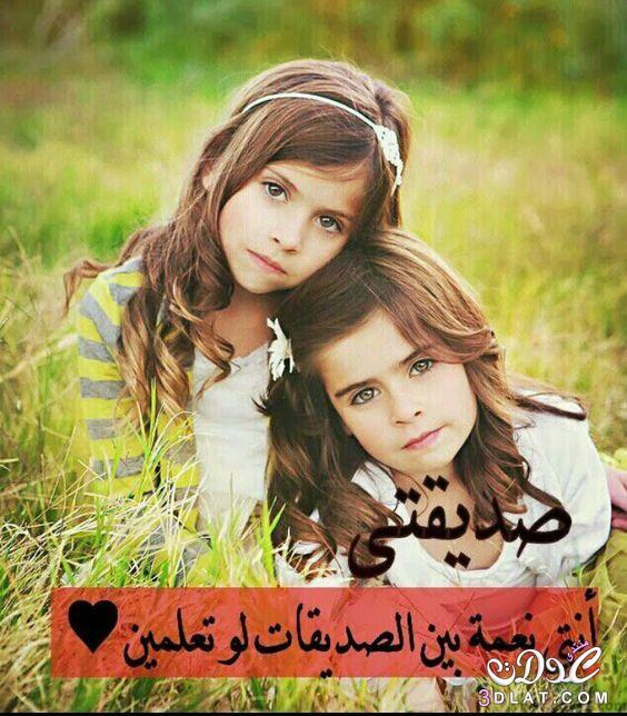 أجمل الصداقة عليها كلام تعبر الصداقة 3dlat.net_19_17_d290