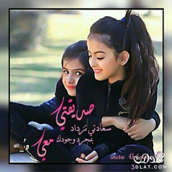 أجمل الصداقة عليها كلام تعبر الصداقة 3dlat.net_19_17_e995