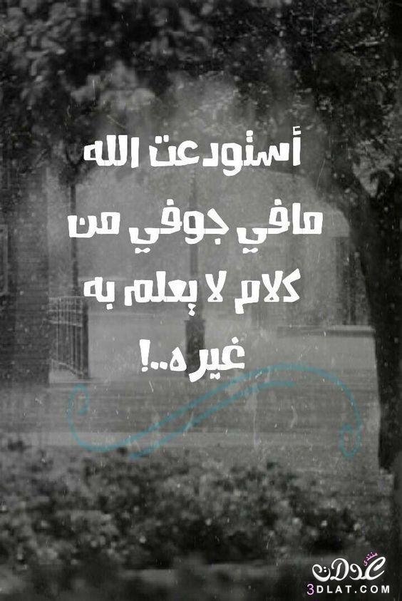 البقاء ..تعزية إليه راجعون مواساة 3dlat.net_19_17_eb29