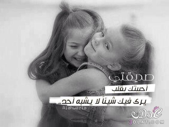 أجمل الصداقة عليها كلام تعبر الصداقة 3dlat.net_19_17_ed0d