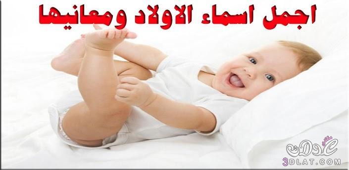 اسماء اطفال ذكور 2019 اجمل اسماء 3dlat.net_20_15_8e1a
