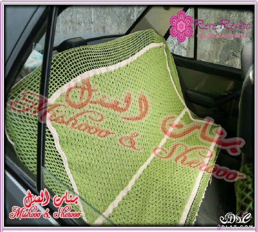 طقم فرش واكسسوار عربية اخر شياكة
