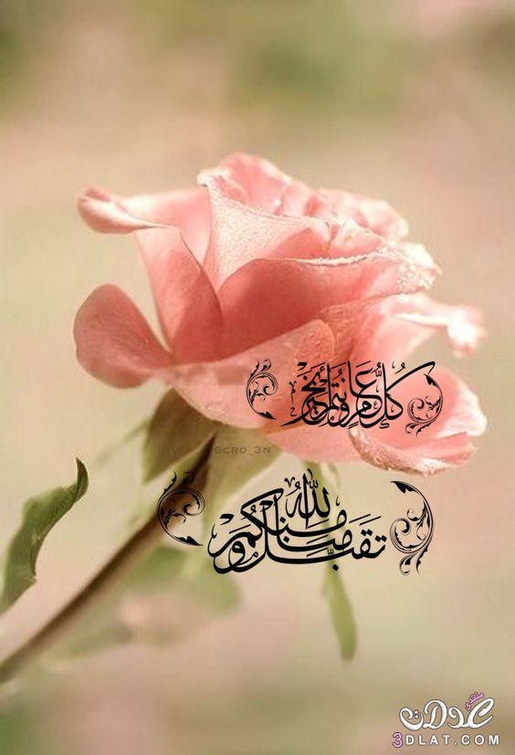 مسجات الاضحى 2018-1440 رسائل العيد الكبير 3dlat.net_20_17_07ca