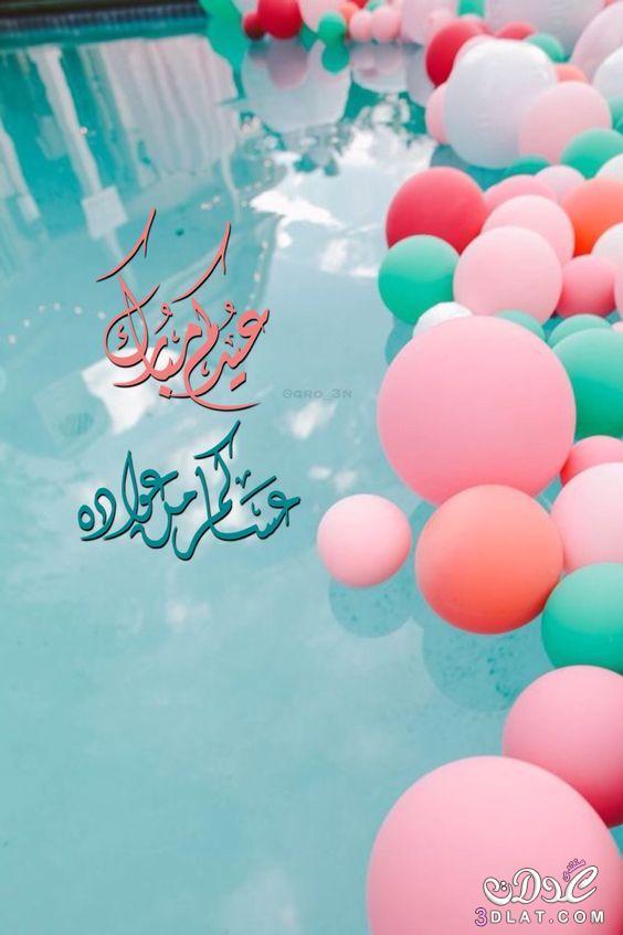 مسجات الاضحى 2019-1440 رسائل العيد الكبير 3dlat.net_20_17_07ca