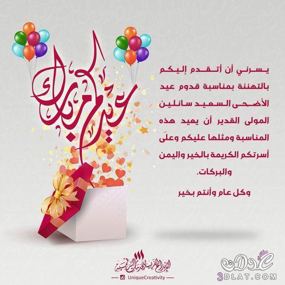 مسجات الاضحى 2019-1440 رسائل العيد الكبير 3dlat.net_20_17_132a