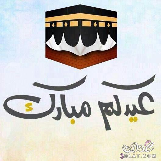 مسجات الاضحى 2018-1440 رسائل العيد الكبير 3dlat.net_20_17_132a