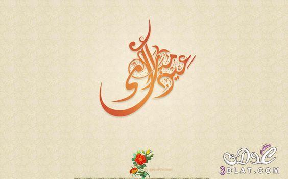 مسجات الاضحى 2018-1440 رسائل العيد الكبير 3dlat.net_20_17_2223