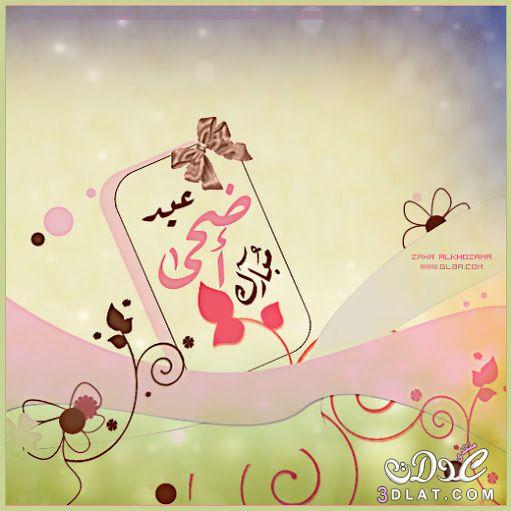 مسجات الاضحى 2019-1440 رسائل العيد الكبير 3dlat.net_20_17_2223