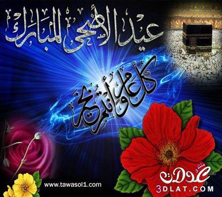 مسجات الاضحى 2018-1440 رسائل العيد الكبير 3dlat.net_20_17_2d10