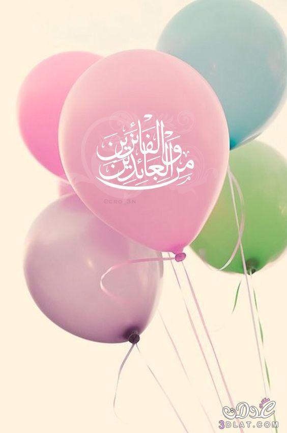 مسجات الاضحى 2018-1440 رسائل العيد الكبير 3dlat.net_20_17_62ed