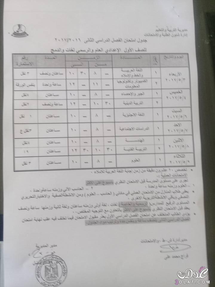 جداول امتحانات محافظة البحر الاحمر 2019 3dlat.net_20_17_6e1b