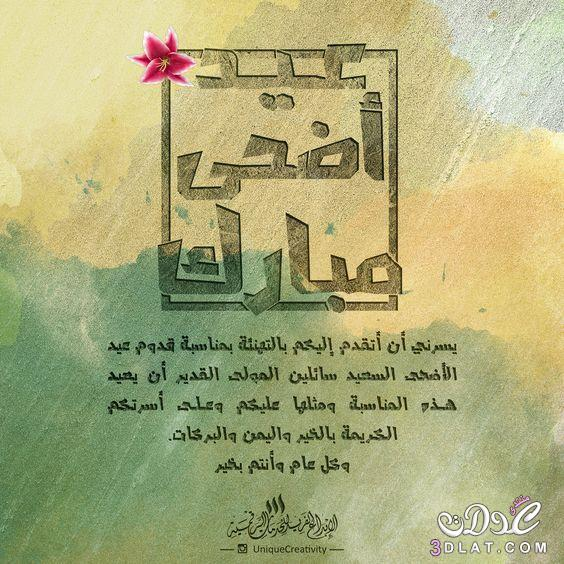 مسجات الاضحى 2018-1440 رسائل العيد الكبير 3dlat.net_20_17_7444