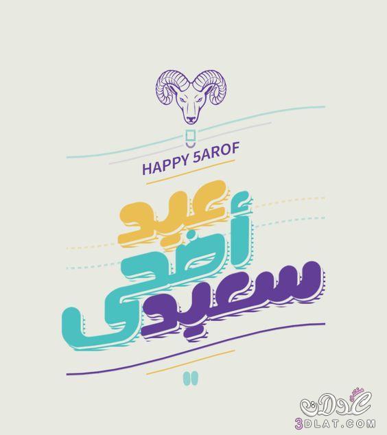 مسجات الاضحى 2019-1440 رسائل العيد الكبير 3dlat.net_20_17_ad2a