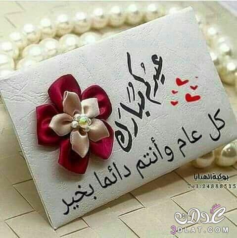 مسجات الاضحى 2019-1440 رسائل العيد الكبير 3dlat.net_20_17_edf2