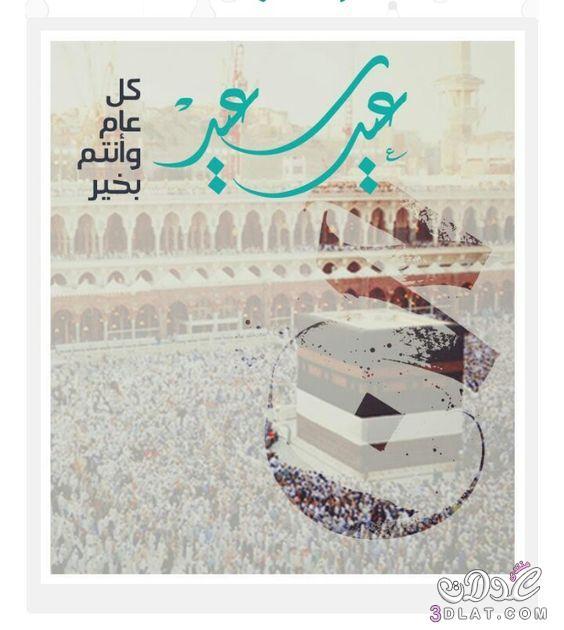 مسجات الاضحى 2018-1440 رسائل العيد الكبير 3dlat.net_20_17_edf2