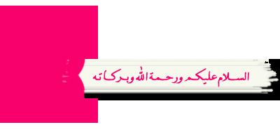 اسماء مواليد 2019 اجمل الاسماء العربيه 3dlat.net_21_15_4ac1