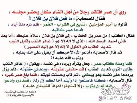 عمر بن الخطاب ورجل من الشام كيف نتعامل مع المخطئين تعلموا من الفاروق 3dlat.net_21_16_c469