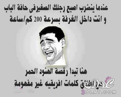 مضحكه 2019 اجمل الصور المضحكة 2019 3dlat.net_21_17_023a