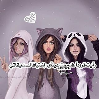 صديقتي اجمل كلمات للأصدقاء الصداقه الحقيقيه 3dlat.net_21_17_0e34