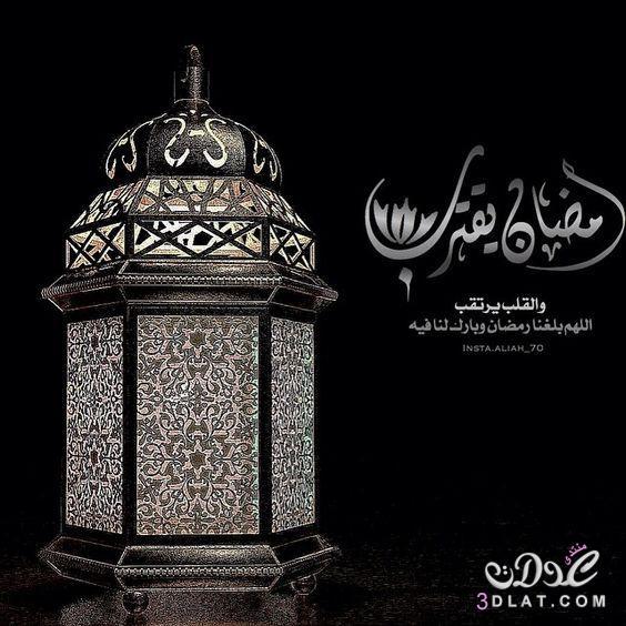 رمضان 2018 اهلا رمضان 2018 ادعية 3dlat.net_21_17_23bc