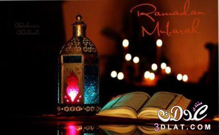 اكبر مجموعة تهنئة بشهر رمضان2017,موسوعة رائعه 3dlat.net_21_17_43c7