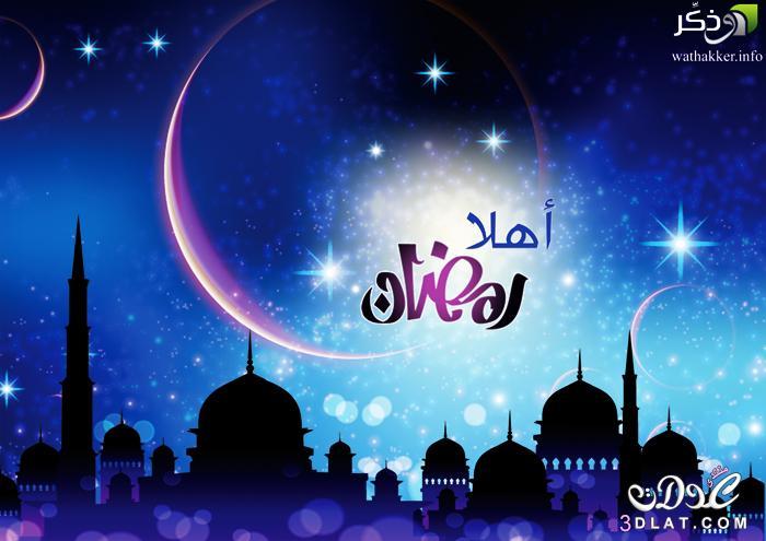 اكبر مجموعة تهنئة بشهر رمضان2017,موسوعة رائعه 3dlat.net_21_17_4ca4