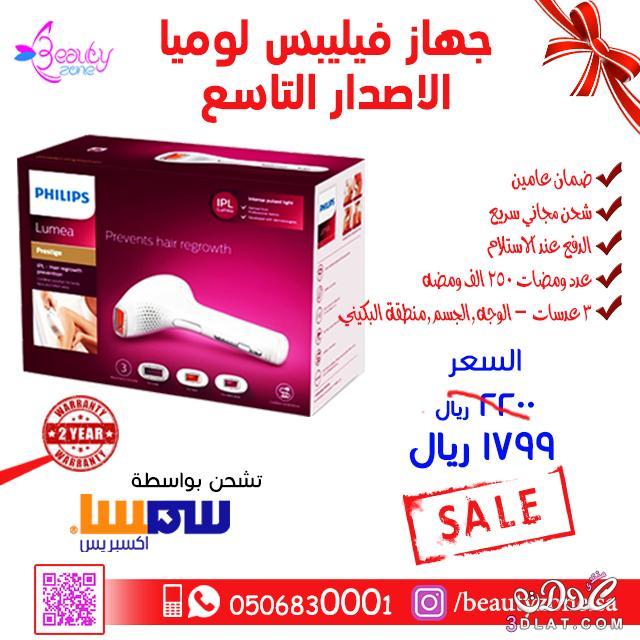 جهاز فيليبس لوميا الاصدار التاسع sc2009 لإزالة الشعر بالليزربالسعودية