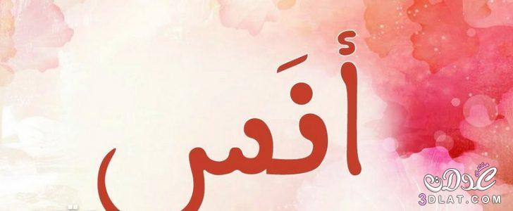 اسماء اولاد القران الكريم والسنة2018, اسماء 3dlat.net_21_17_5ca3