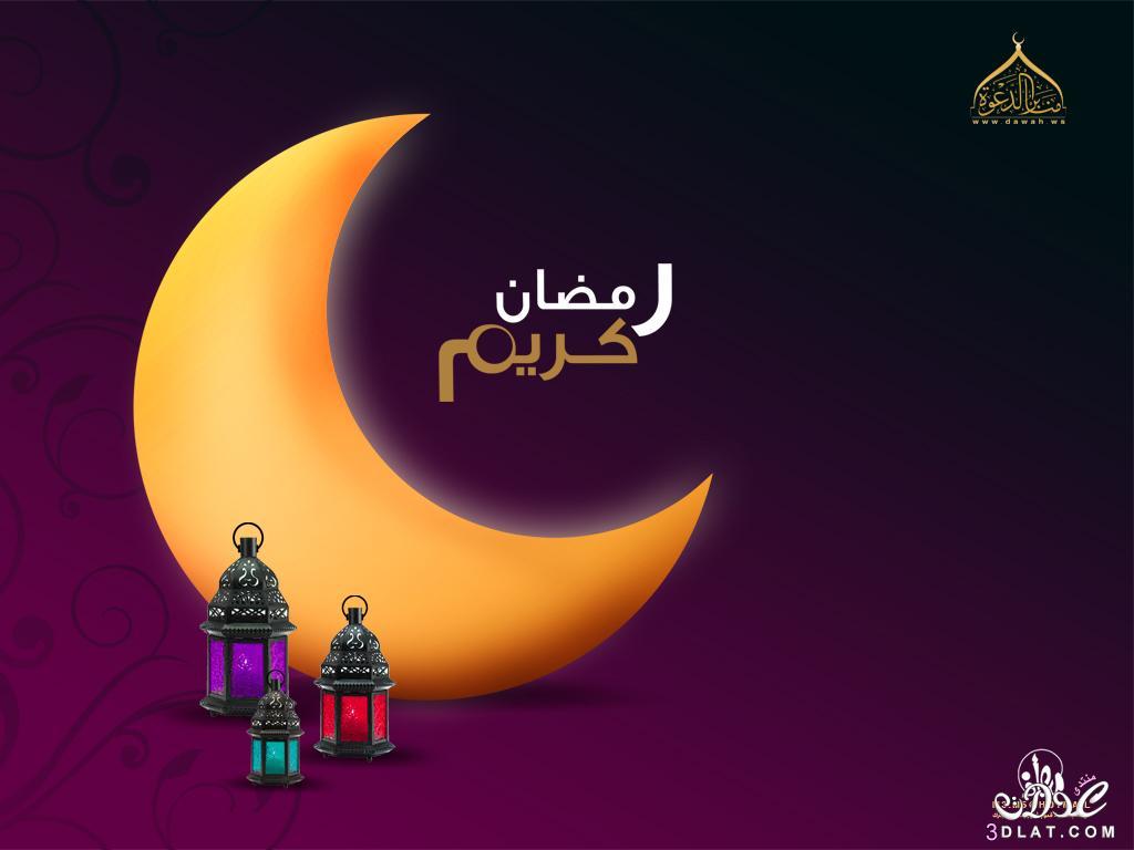 اكبر مجموعة تهنئة بشهر رمضان2017,موسوعة رائعه 3dlat.net_21_17_5ef0