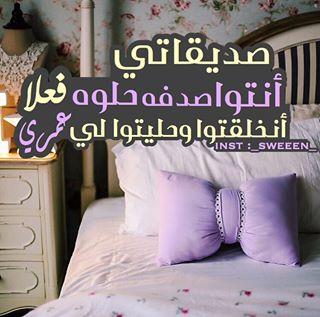 صديقتي اجمل كلمات للأصدقاء الصداقه الحقيقيه 3dlat.net_21_17_77d6