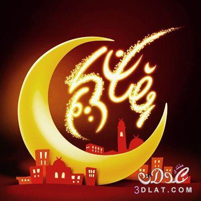رمضان 2018 اهلا رمضان 2018 ادعية 3dlat.net_21_17_929b