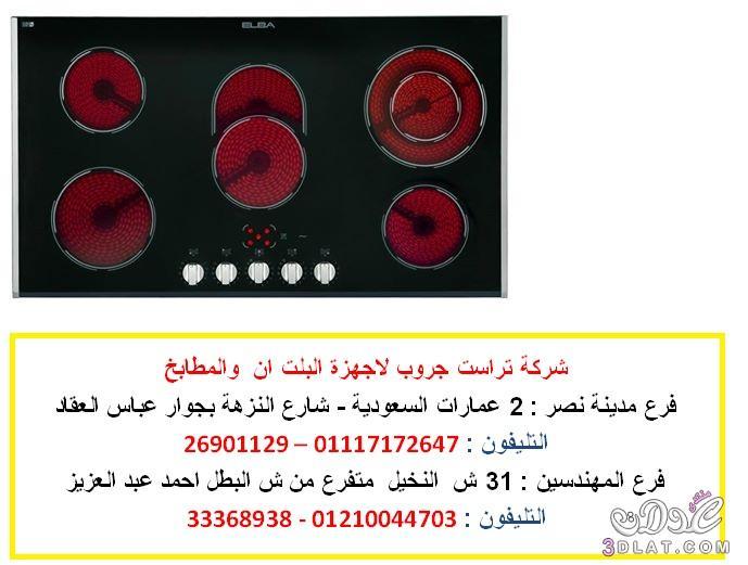 مسطح كهرباء – مسطح سيراميك كهرباء 90 سم البا ( للاتصال 01210044703)