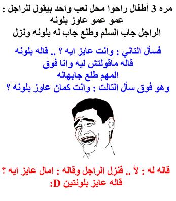 مضحكه 2019 اجمل الصور المضحكة 2019 3dlat.net_21_17_b519