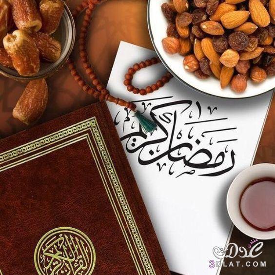 رمضان 2018 اهلا رمضان 2018 ادعية 3dlat.net_21_17_cc03