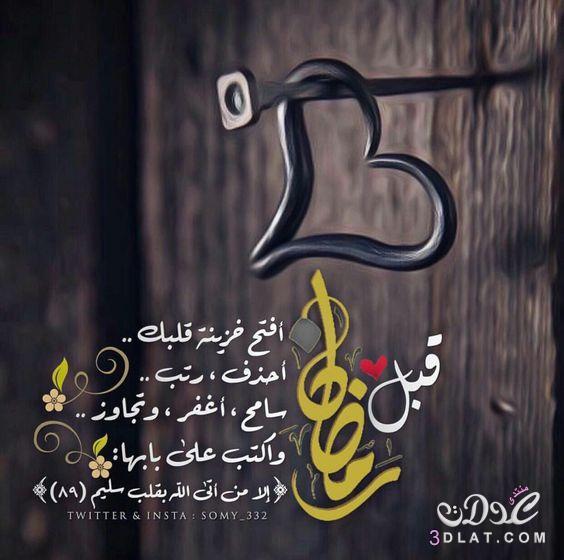 رمضان 2018 اهلا رمضان 2018 ادعية 3dlat.net_21_17_e6ef
